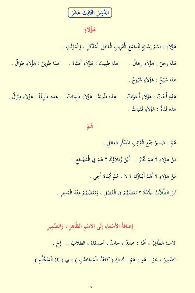 17 Cours N 13 Tome 1 Learn Arabic Language Learning Arabic Arabic Language