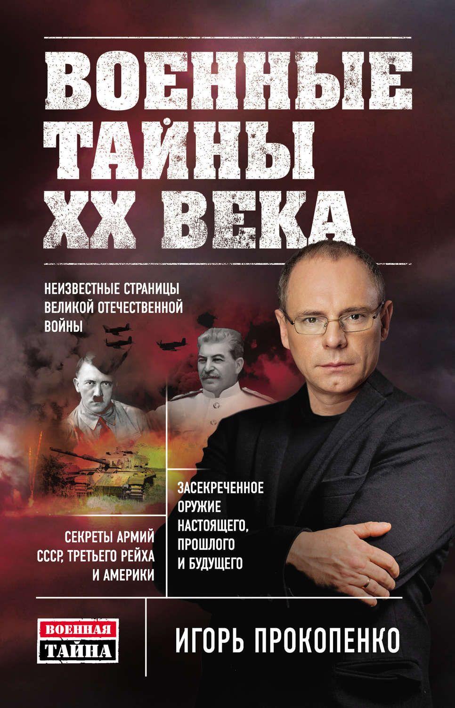 Все книги серии военная тайна с игорем прокопенко купить, скачать.