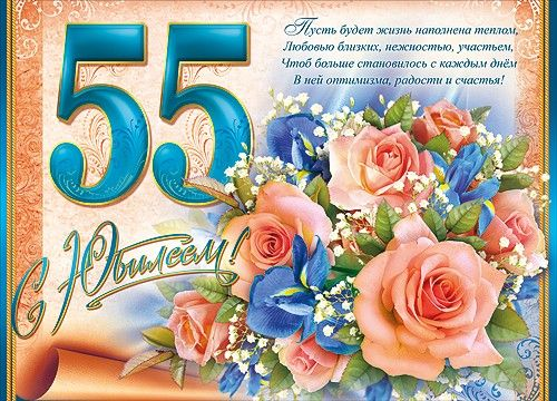 Поздравления с юбилеем 55 женщине коллеге прикольные