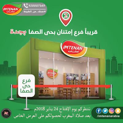 أخبار و إعلانات ترقبوا الإفتتاح الرئيسي للفرع الثاني بجدة لمنتجات Kitchen Appliances Kitchen Popcorn Maker