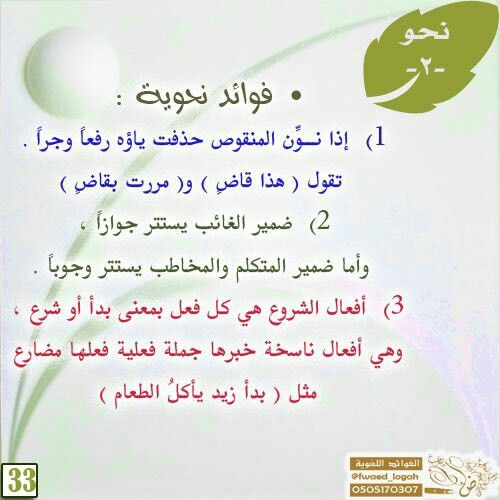 فوائد نحوية Math Math Equations Poetry