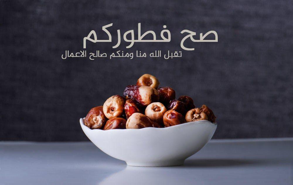 صور صح فطوركم 2021 بوستات معايدة بعد الإفطار في رمضان In 2021 Food Snapchat Food Breakfast