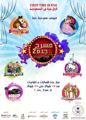 أخبار و إعلانات اجمل الفعاليات العائلية تنتظركم فى مسرح جدة 2 Poster Movie Posters First Time