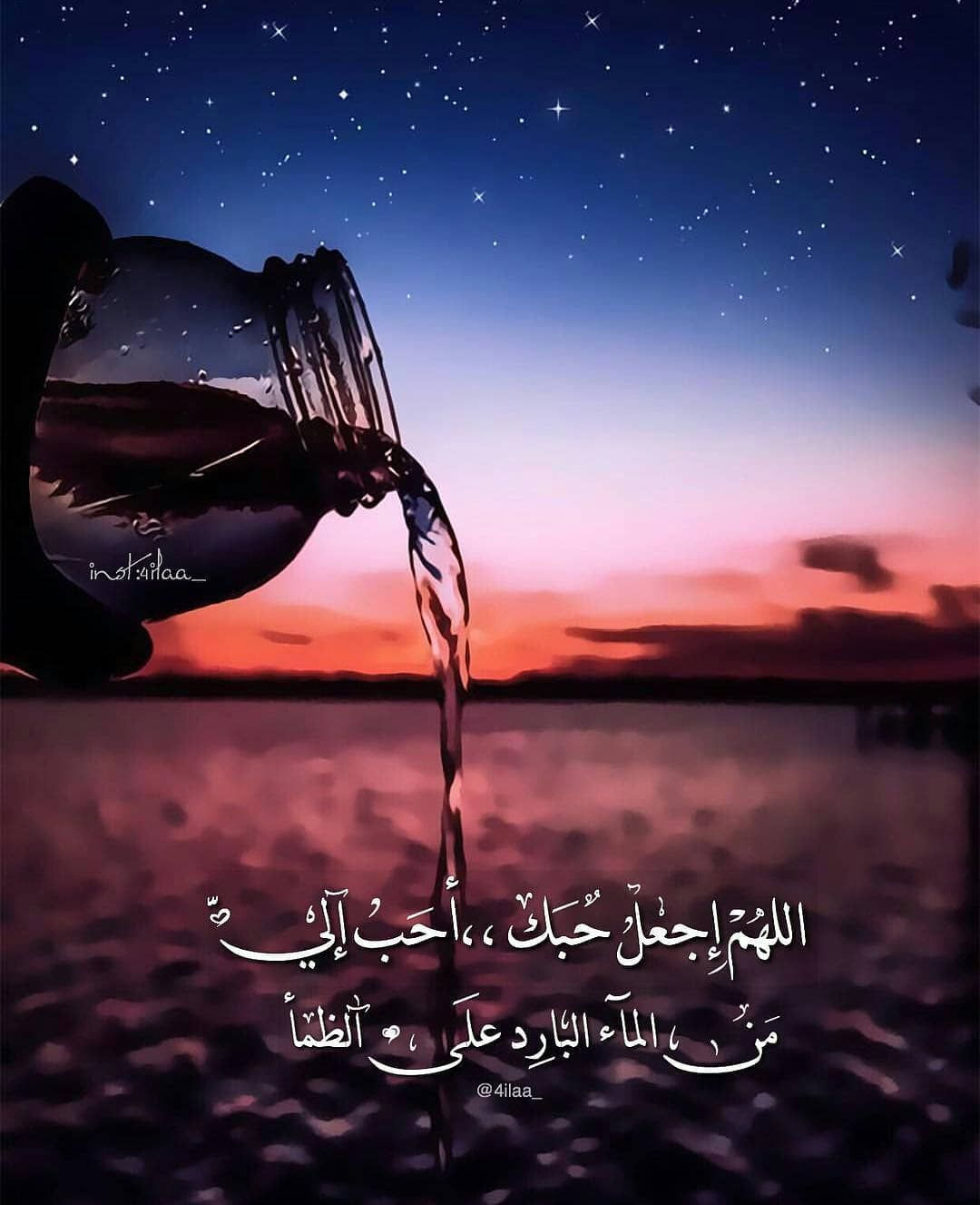 4ilaa آل ل ه ہ م ـ آج ع ل حب گ آحب آل يـﮯ م ـن آل م ـآ آل ب آرد ع ل آل ظ ـم ـ آ Beautiful Quran Quotes Ramadan Quotes Islamic Love Quotes