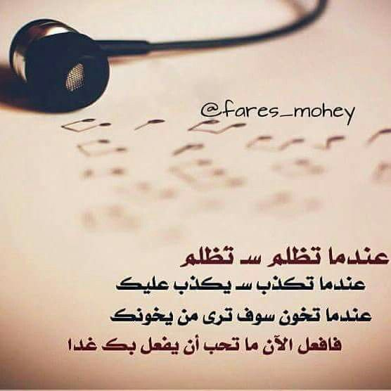 Pin By بسمة امل On كلام جميل Quotations Favorite Quotes Words