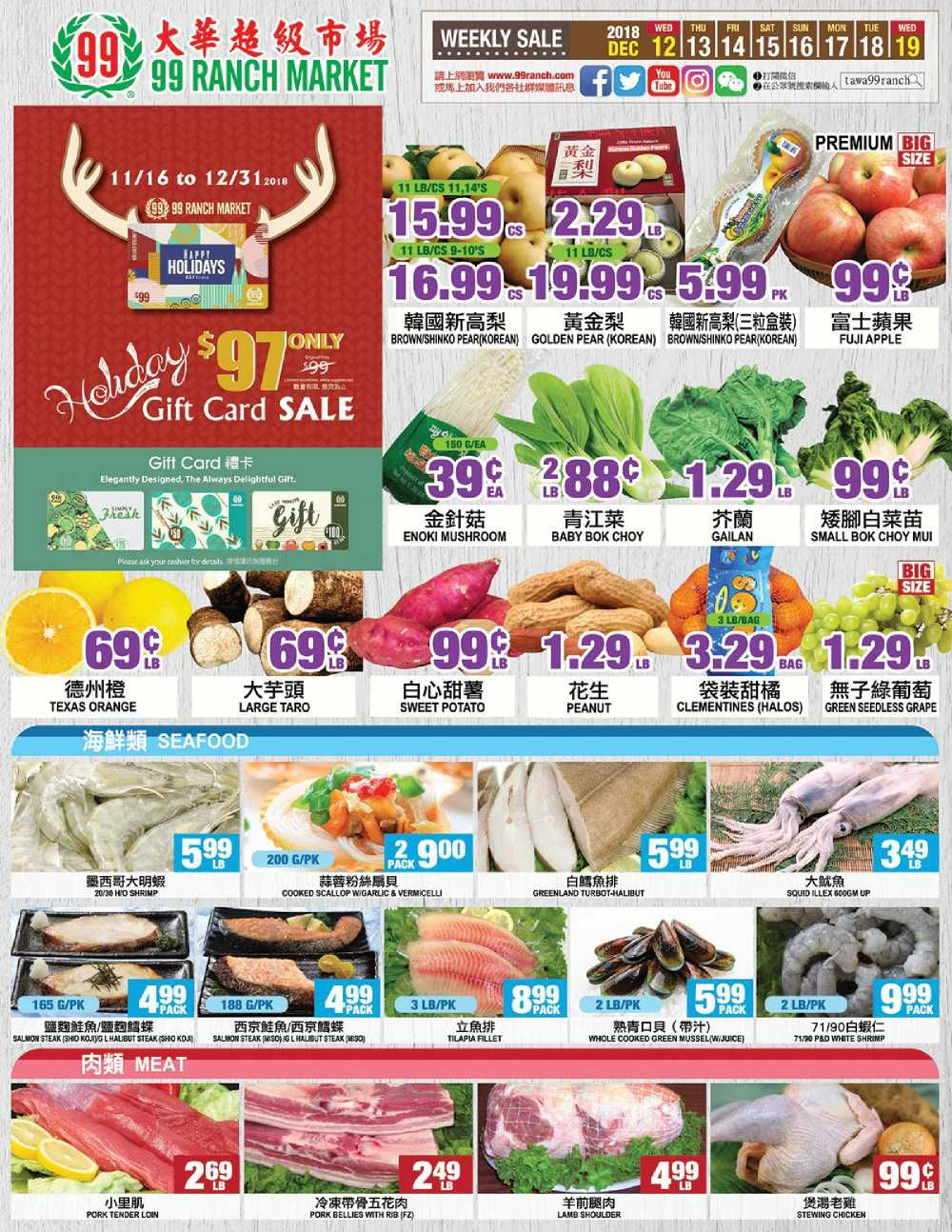 99 ranch market weekly special flyer january 16 23 2019