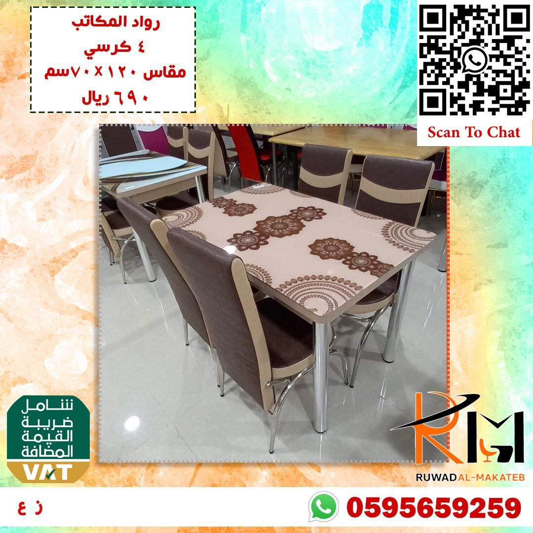 طاولة طعام 4كرسي In 2021 Decor Home Decor Furniture