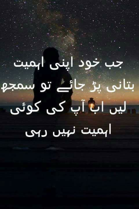 Very True My Choice Pinterest Urdu Quotes Poetry Quotes And