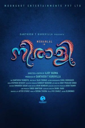 Watch Neerali Full-Movie Streaming