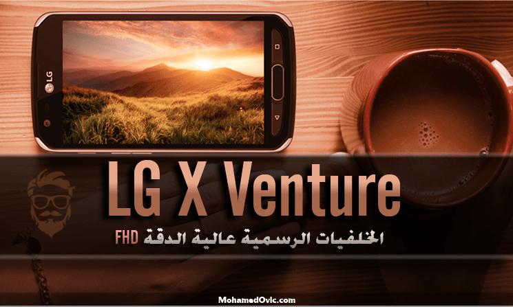 تحميل الخلفيات الرسمية لهاتف Lg X Venture عالية الجودة بدقة Full Hd Stock Wallpaper Full Hd Wallpaper Hd Wallpaper