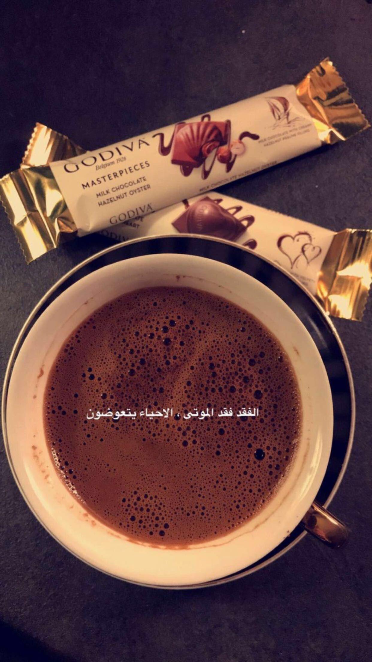Pin By موضي البليهد On سناب موضي البليهد Coffee Quotes Coffee Addict Photo Quotes