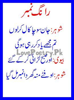 Funny Images With Text In Urdu : funny, images, Wrong, Number, Funny, Jokes,, Quotes, Funny,, Texts, Crush