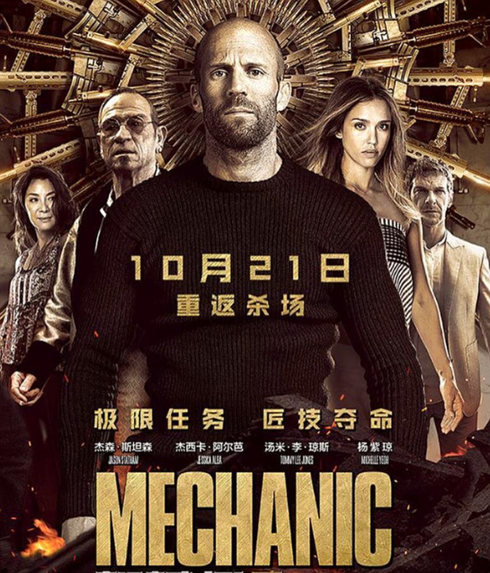 e4c2faf271795 Mechanic  Resurrection - Jason Statham