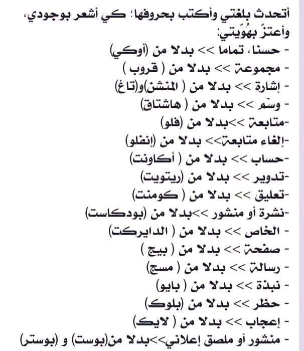 أنحدث بلغتي وأكتب بحروفها Quotes Islamic Quotes Words