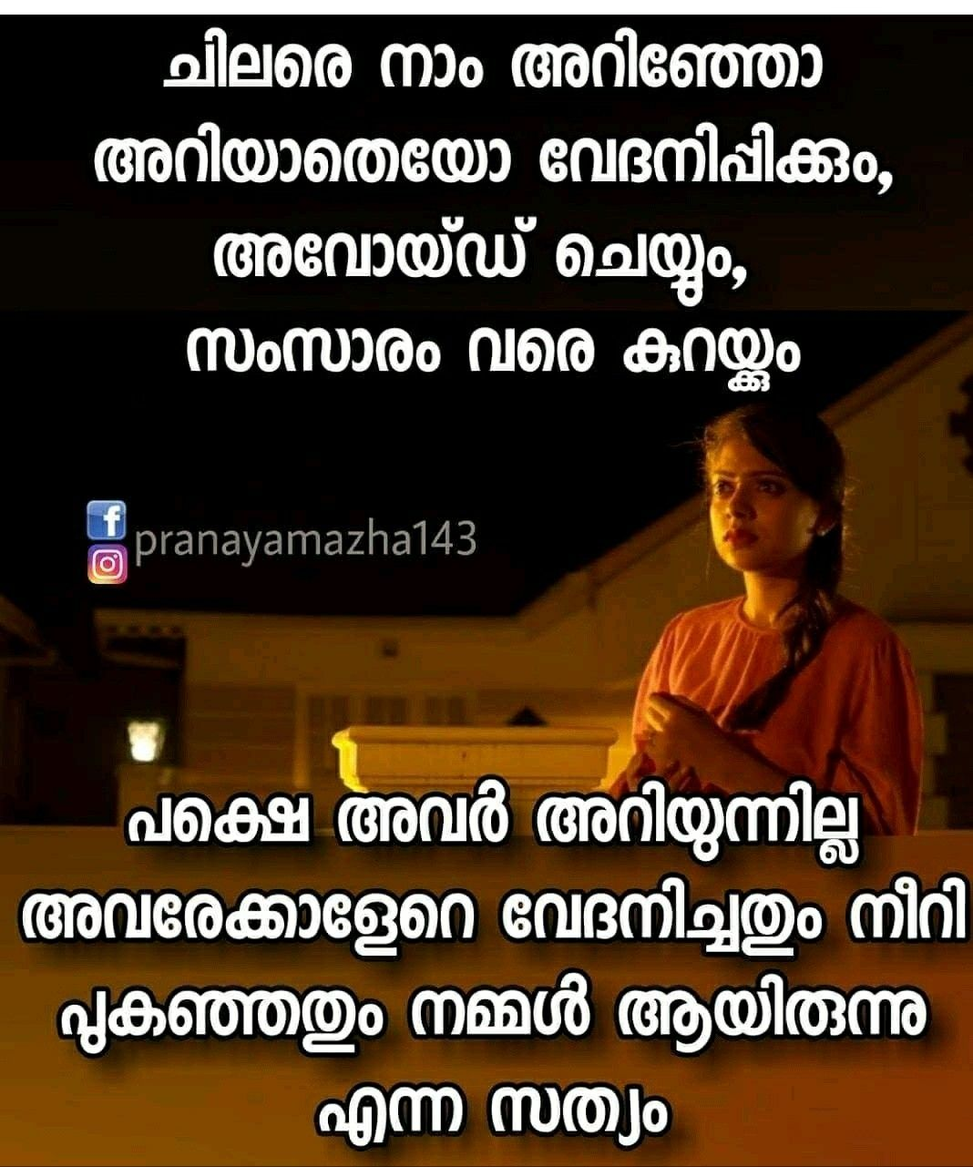 Satyam 😭😭😭 Malayalam quotes, Love quotes, Valentine's