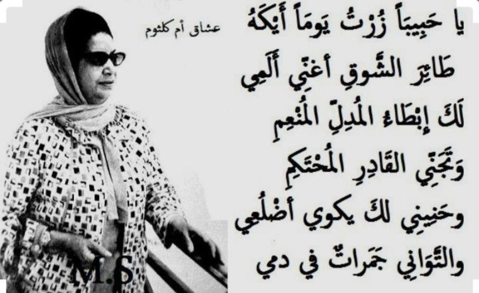 أطلال الدكتور ابراهيم ناجى وأم كلثوم وموسيقى السنباطى Arabic Words Old Egypt Beautiful Songs