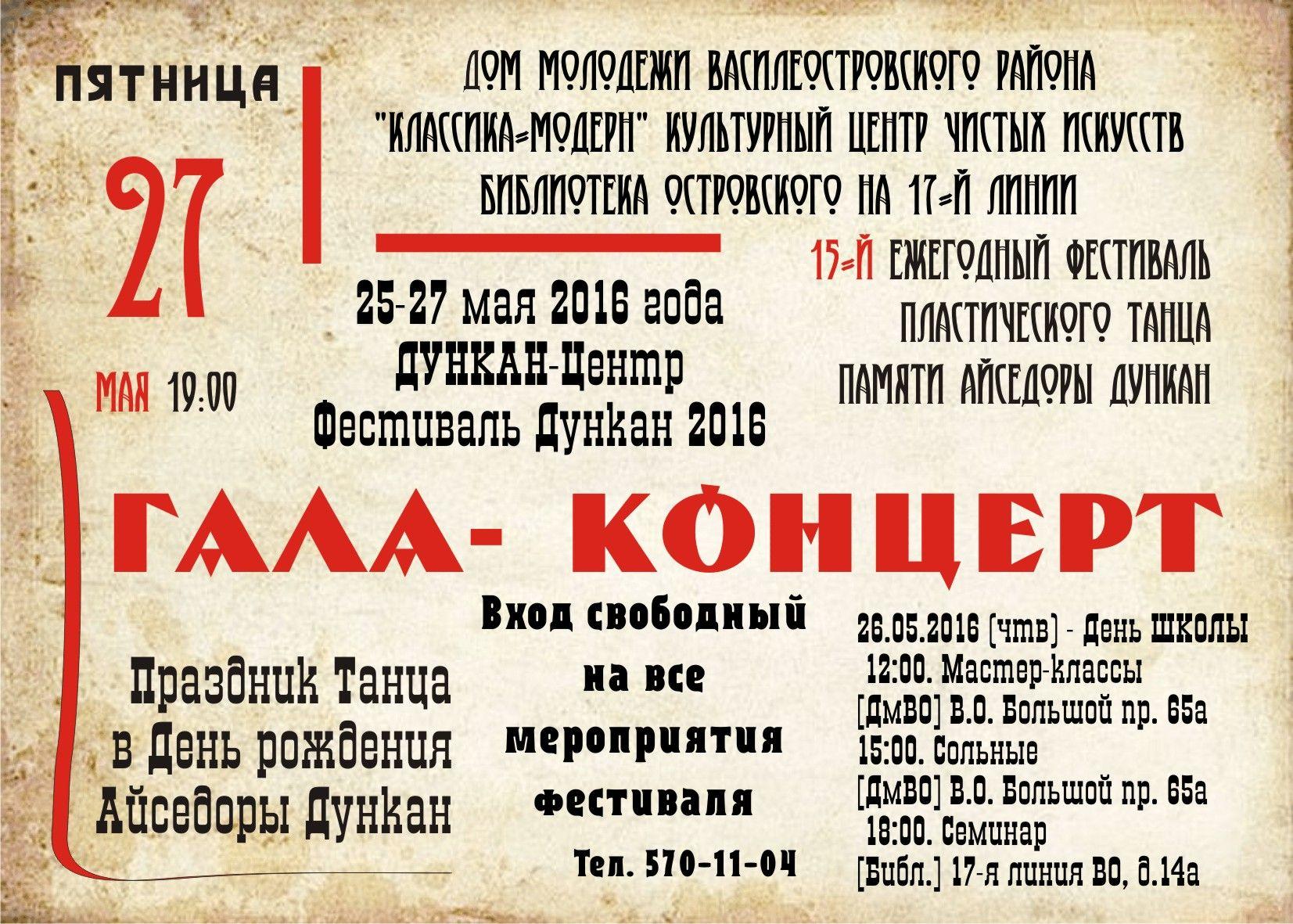 Праздник Танца  в День рождения Айседоры Дункан 27 мая Пятница в 19:00 Гала-концерт