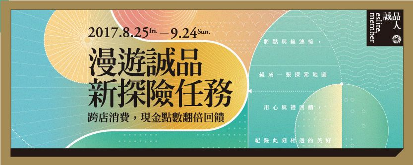 藝文活動最新消息台灣誠品生活網 創造你的光譜生活! Banner design, Banners music