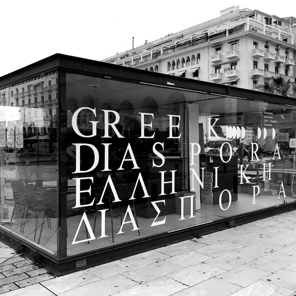 1st Thessaloniki International Greek Diaspora Symposium On Behance Thessaloniki International Education Diaspora
