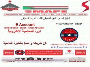 المحاسبة الالكترونية   E Account (QUICK BOOKS   SMACC   EXCEL ADVANCE)   بشهادة…