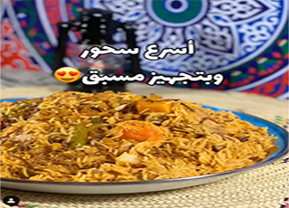 Pin By Cooking And Beauty On سناب طبخ اطباق رز Food Grains Rice