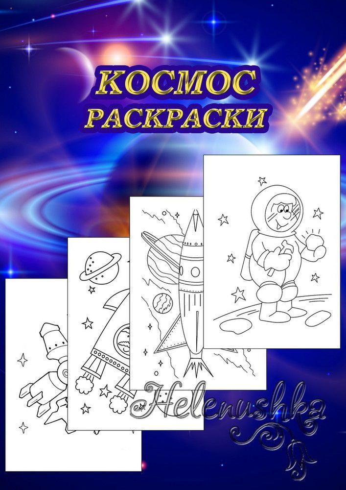 Раскраски Космос | Раскраски, Шаблоны, Космос