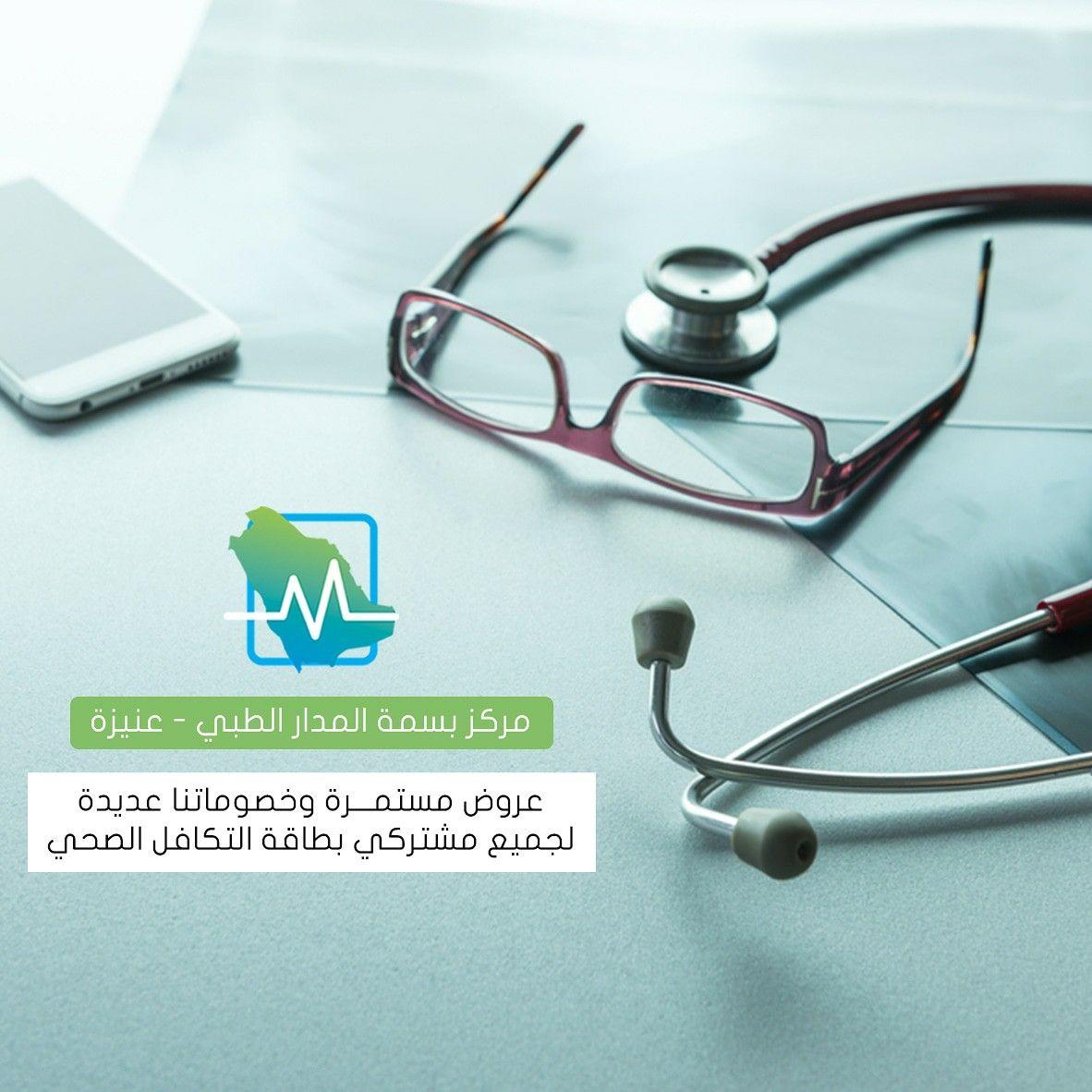 مركز بسمة المدار الطبي في عنيزة يقدم لك خصم على جميع الخدمات بقيمة 50 على بطاقة التكافل الصحي مستشفى مركز طب Health Insurance Electronic Products Health