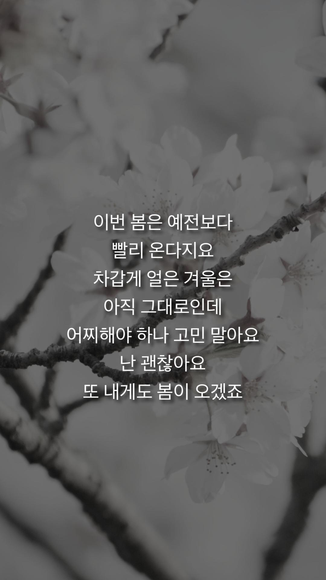 Jonghyun lyrics wallpaper tumblr