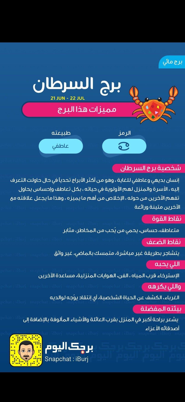 برج السرطان كل سنه وانتم طيبين Good Life Quotes Funny Arabic Quotes Arabic Love Quotes