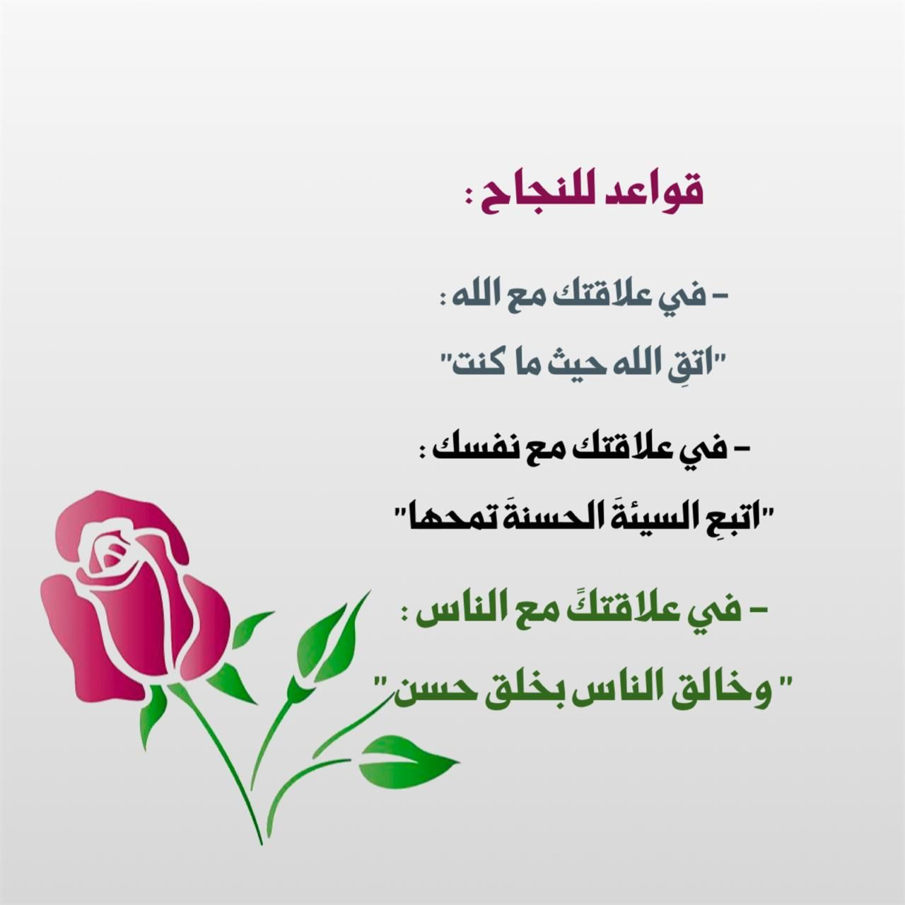 قواعد للنجاح Islamic Quotes Quran Islamic Quotes Words