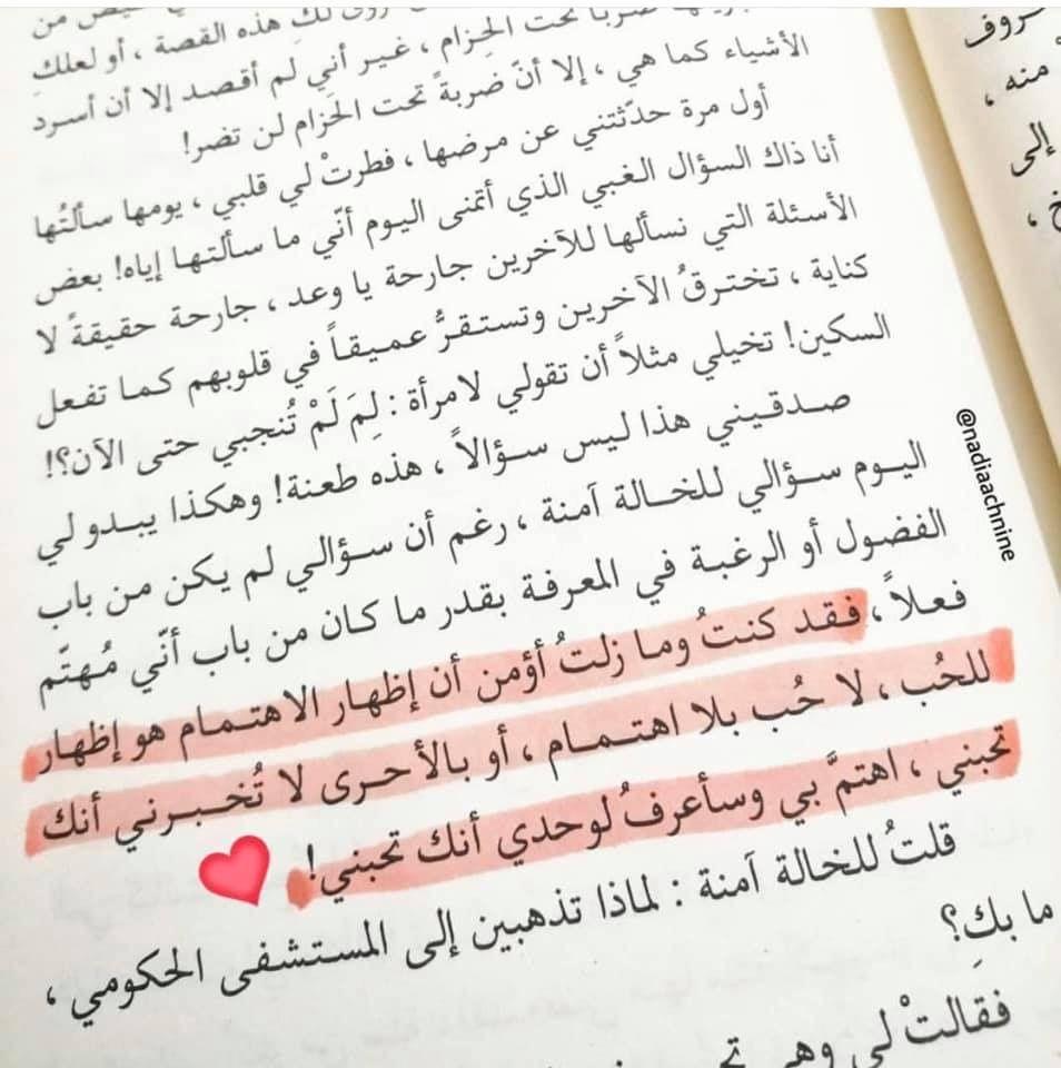 ليطمئن قلبي Positive Quotes Life Quotes Words
