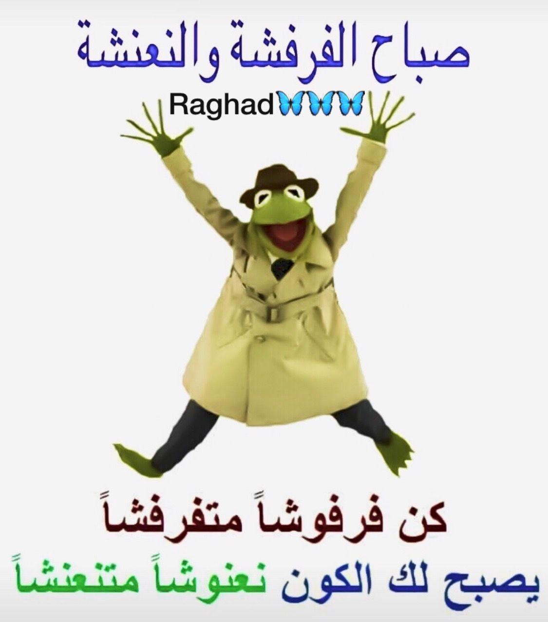Desertrose صباح جميل يشرق أملا ويكتب حروف ا جديدة للسعادة اللہم بك أصبحنآ وعليك توكلنا وأنت خير Funny Photo Memes Good Morning Greetings Arabic Funny
