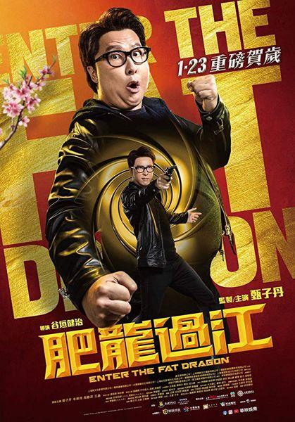 Nonton Enter The Fat Dragon 2020