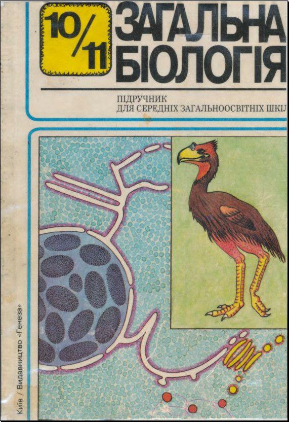 Загальна біологія 10-11 класси н.е.кучеренко