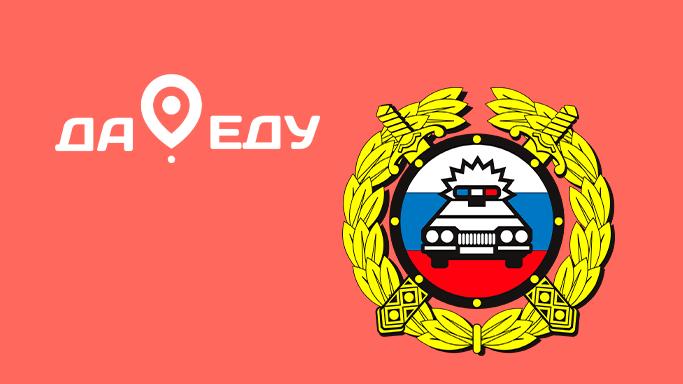 3 июля - День ГИБДД - Официальный сайт городского округа Судак | 384x683