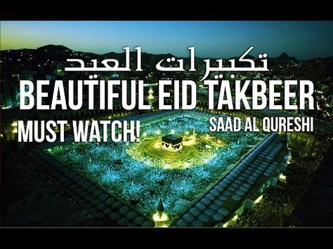 Eid Takbir تكبيرات العيد تکبیرات تشریق Beautiful Eid Takbeer By Saad Al Qureshi Youtube Eid Takbeer Eid Islamic Dua