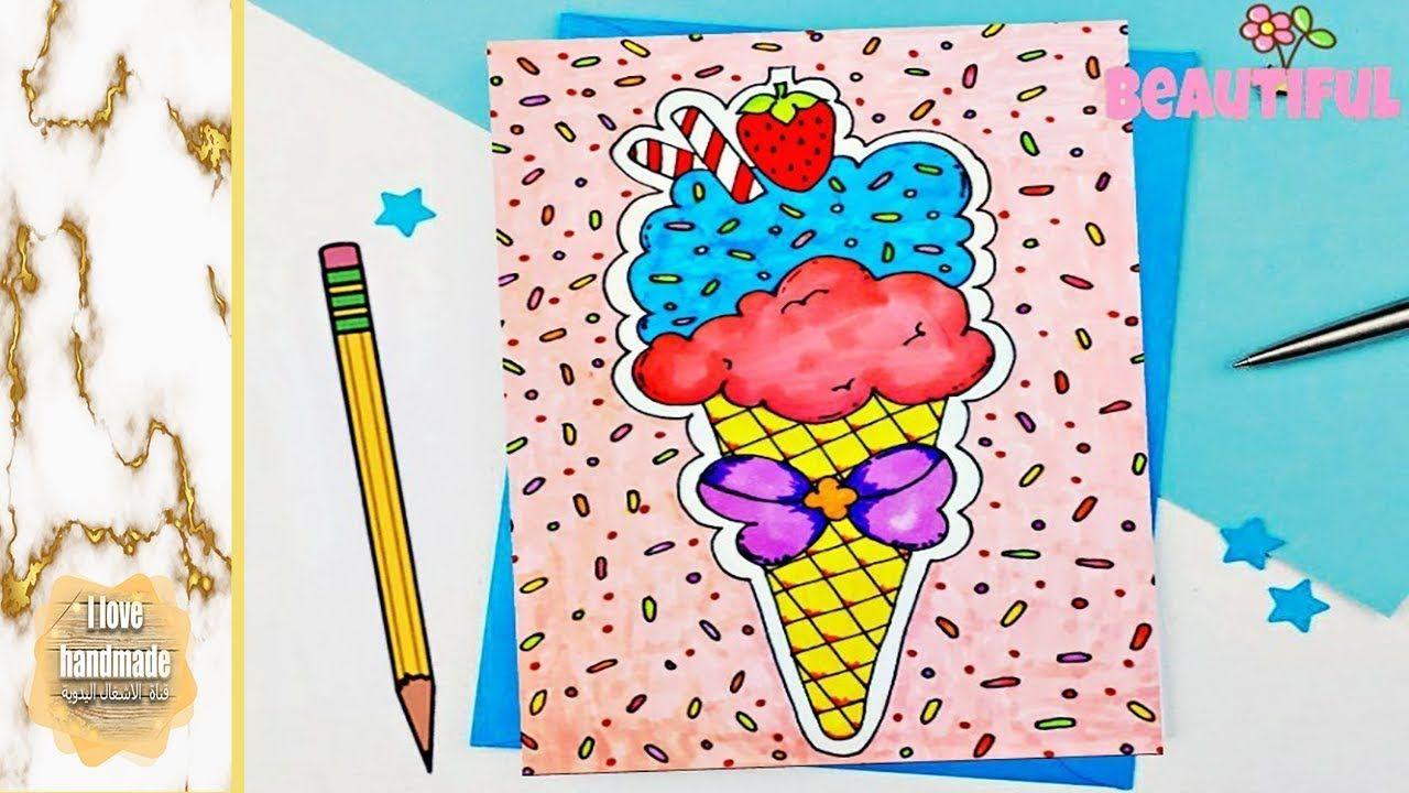 Draw Nice Cream Cone كيف ترسم أيس كريم كيوت سهل جدا بألوان رائعة Handmade Notebook Beaut