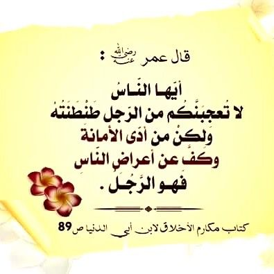 Desertrose من أدى الأمانة وكف عن أعراض الناس فهو الرجل Quotes Arabic Quotes Words