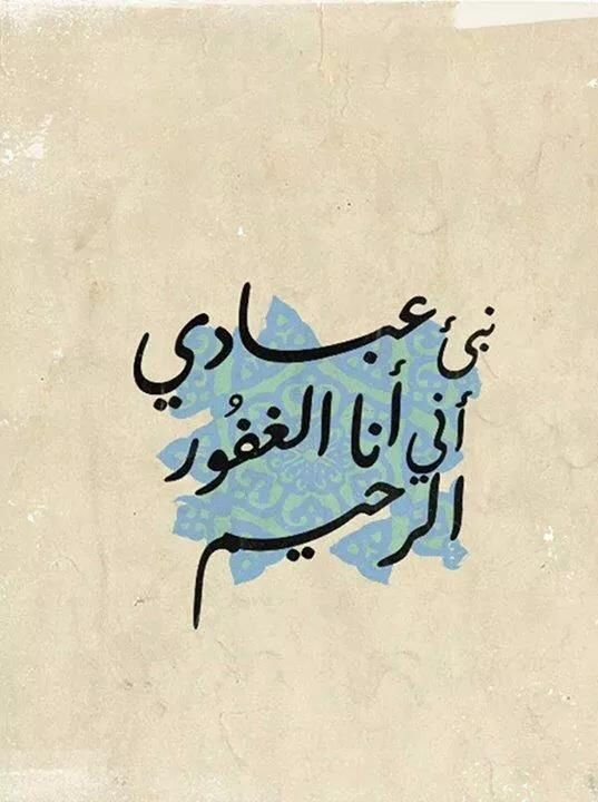 نبئ عبادي اني انا الغفور الرحيم Beautiful Quran Quotes Arabic Quotes Quran Quotes