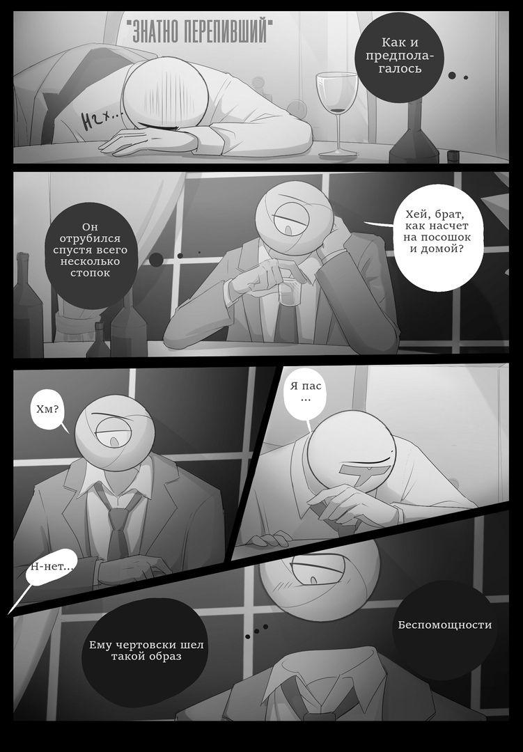 Incognito Room Komiks S Cenzom V 2020 G Komiksy Socialnye Seti Memy