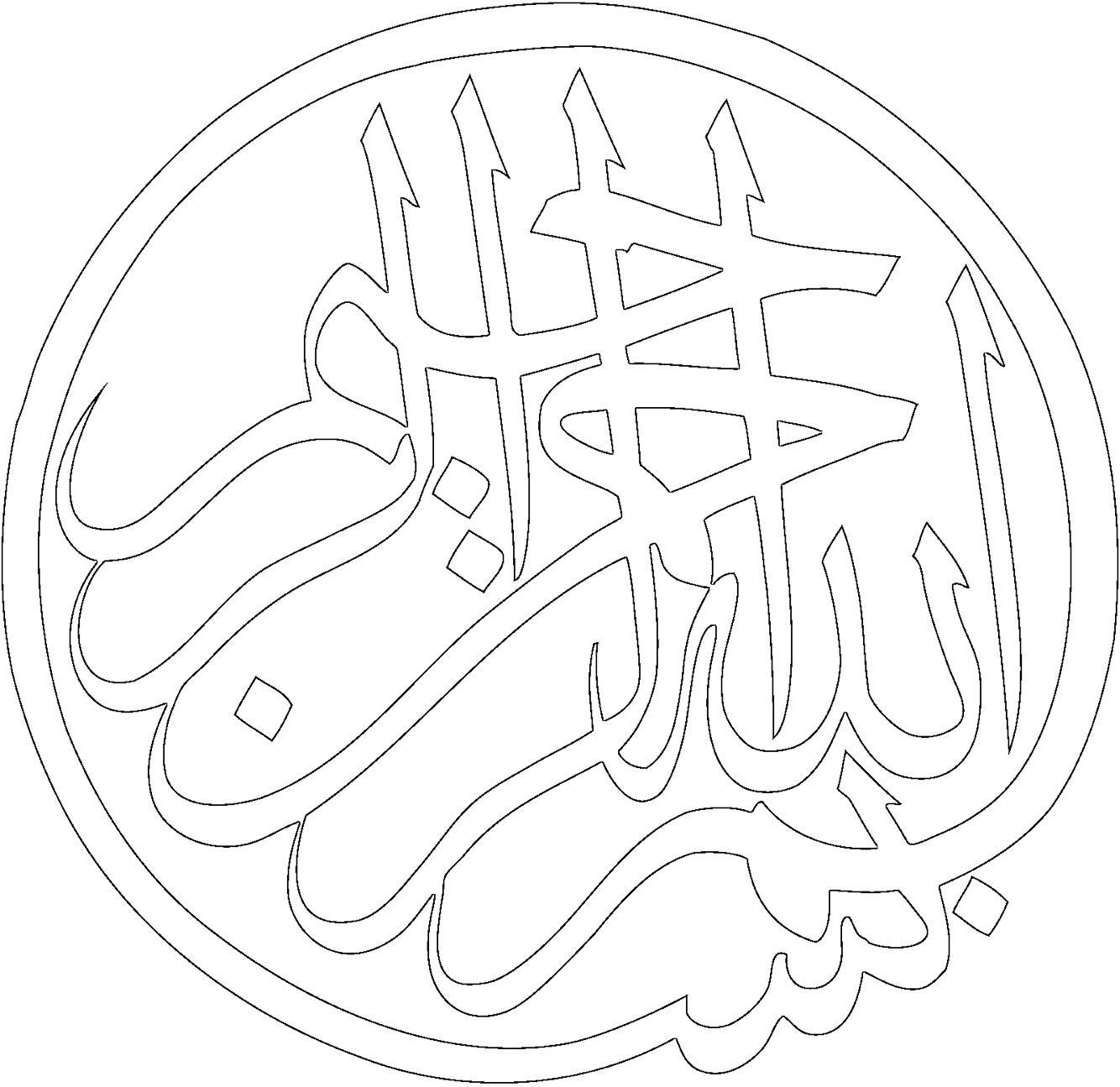 Pin Oleh Nadeen Di Tezhip Seni Kaligrafi Buku Mewarnai Seni Kaligrafi Arab