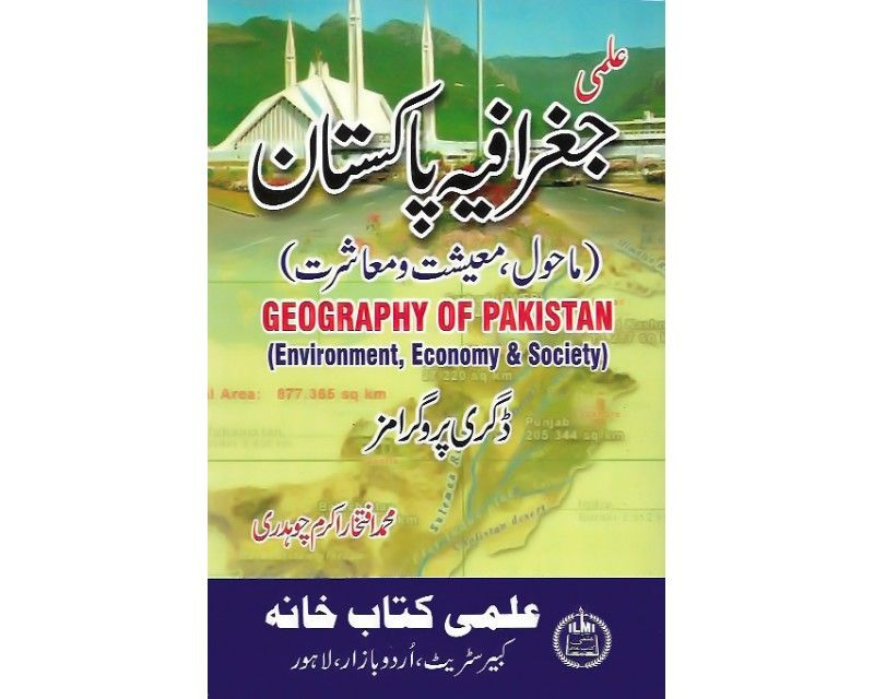 Geography pakistan mahol maishat wa maashrat free pdf