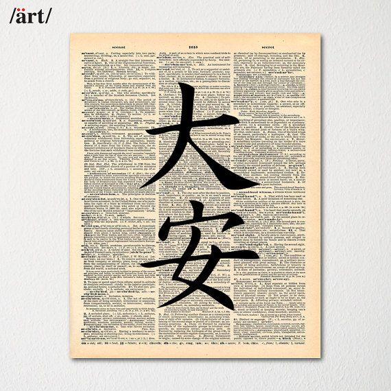 Kanji Lucky Symbol Japanese Writing On Dictionary Page