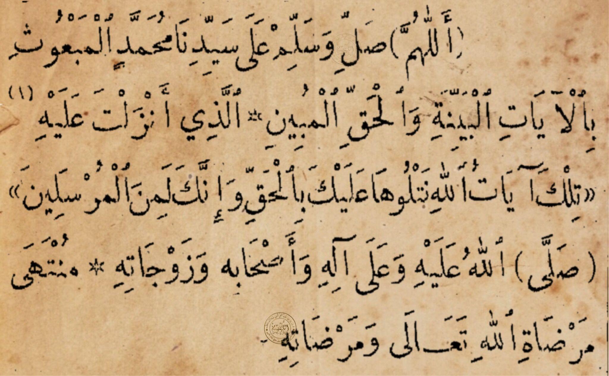 Pin By Mohammad Alarabi On حب سيدنا محمد صلى الله تعالى عليه وآله