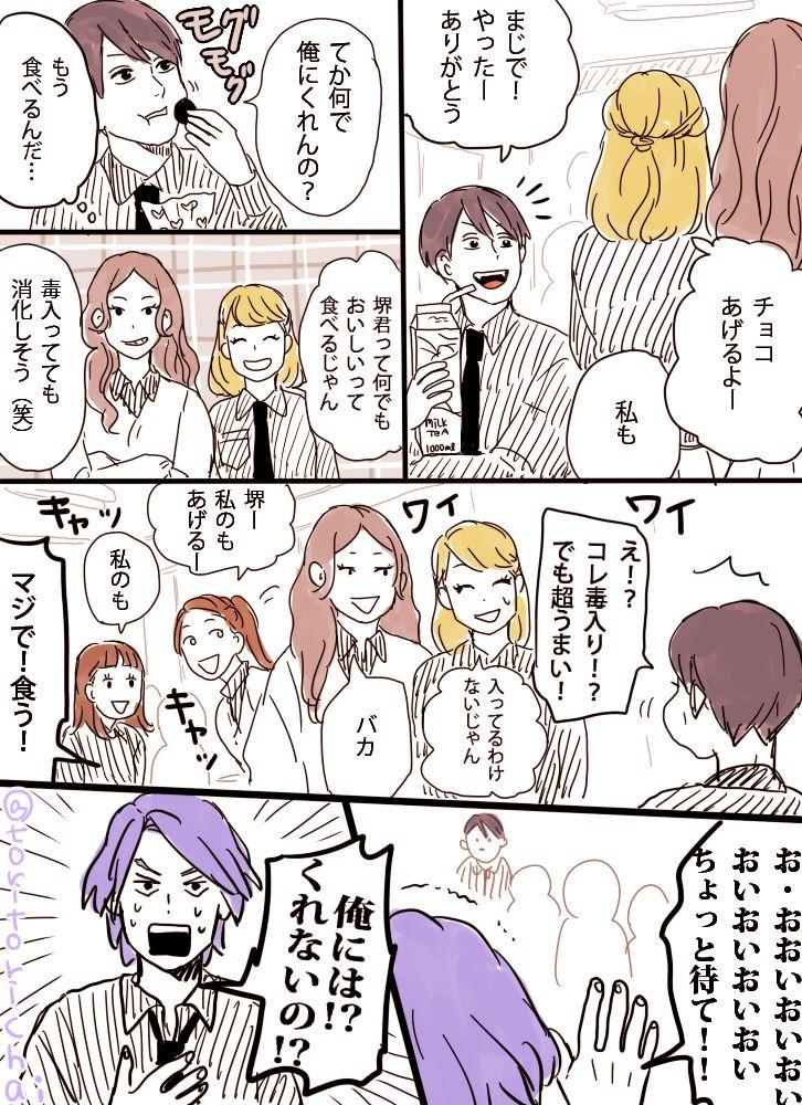 【創作】 サカイブラザーズ 4 [26]