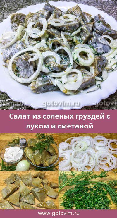 Салат из соленых груздей с луком и сметаной. Рецепт с фото ...