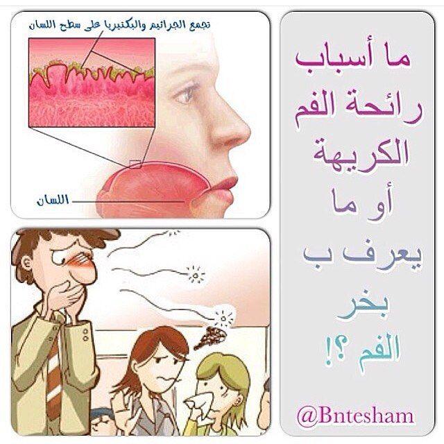 Bntesham On Instagram رائحة الفم الكريهة أعراضها أسبابها الوقاية منها التعريف بالمرض هو خروج رائحة كريهه من الفم Instagram Instagram Posts Health Tips