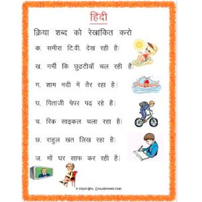 Hindi worksheets for grade 3, hindi verb worksheets for