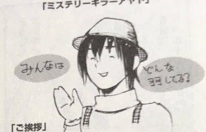 Tokyo 喰 種 re 12 spoiler Volume -14.jpg
