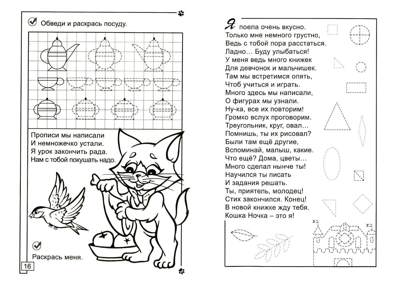 Tipss Und Vorlagen Worksheets For Kids
